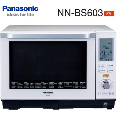 【感恩有禮賞】Panasonic 國際 27L蒸氣烘燒烤 微波爐 NN-BS603