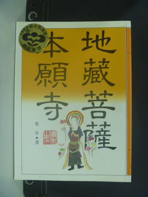 【書寶二手書T1/宗教_OHI】地藏菩薩本願寺_東年