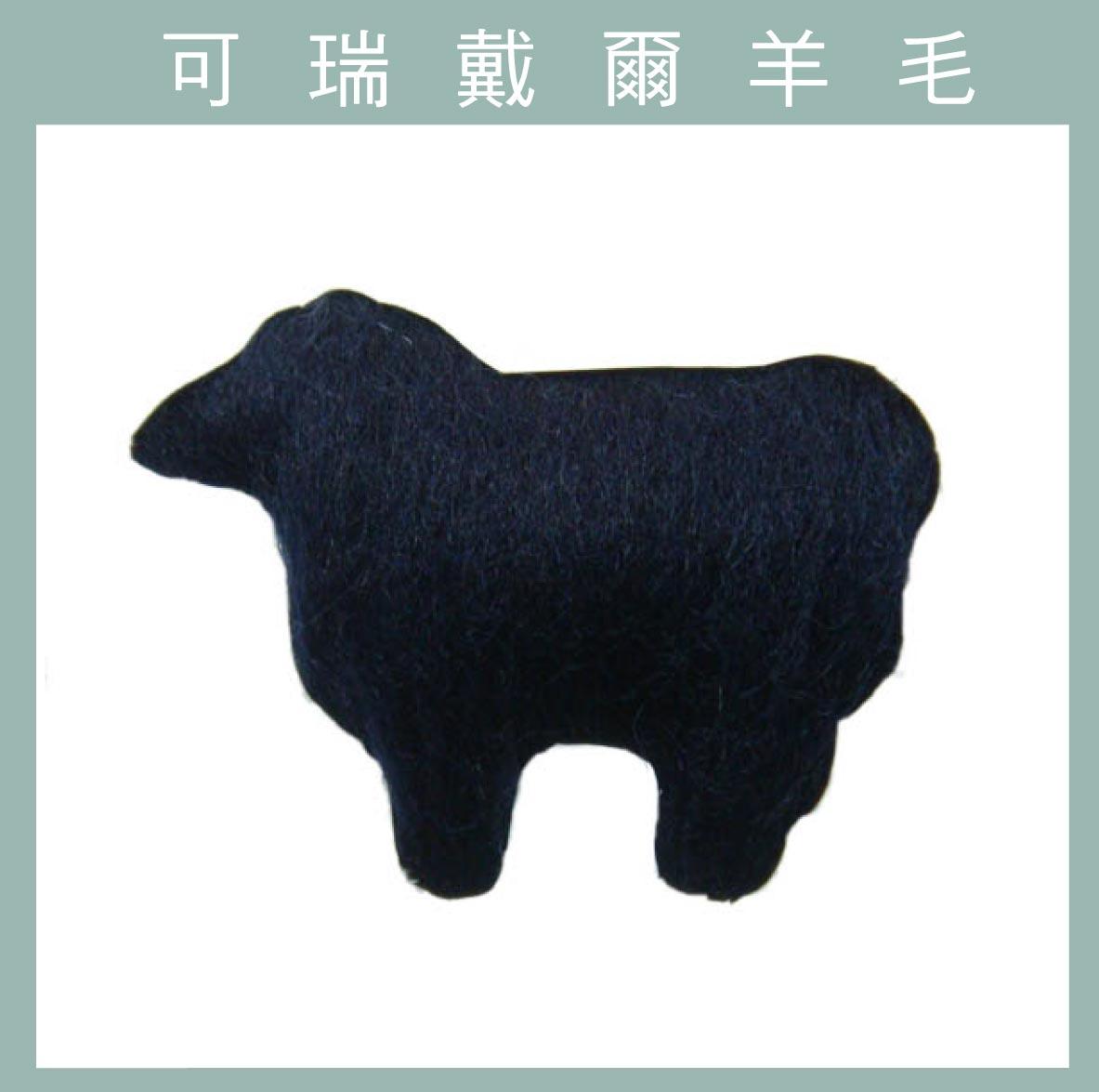 紐西蘭ASHFORD-可瑞戴爾羊毛[10克]C01深藍色