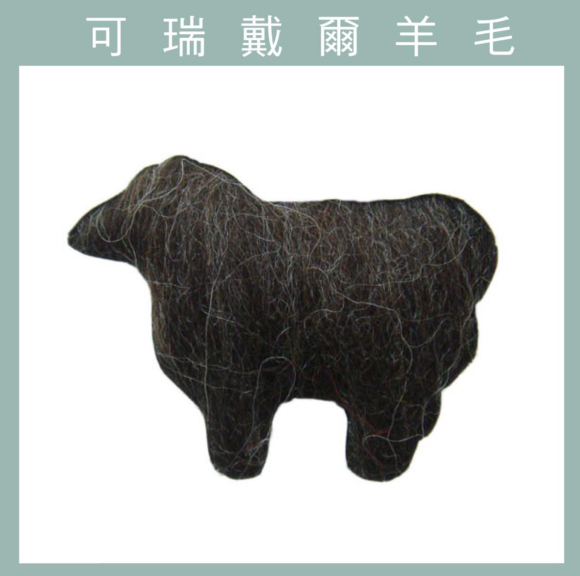 紐西蘭ASHFORD-可瑞戴爾羊毛[30克]-C02深灰