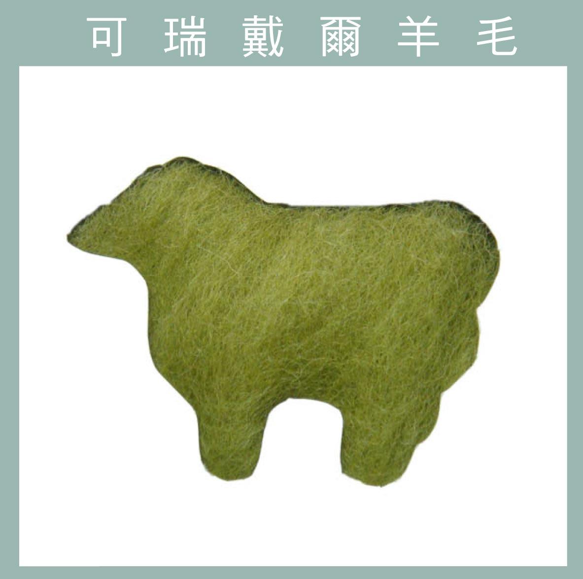 紐西蘭ASHFORD-可瑞戴爾羊毛[10克]C03橄欖綠
