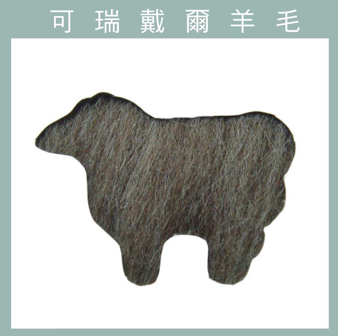 紐西蘭ASHFORD-可瑞戴爾羊毛[10克]C04中灰色