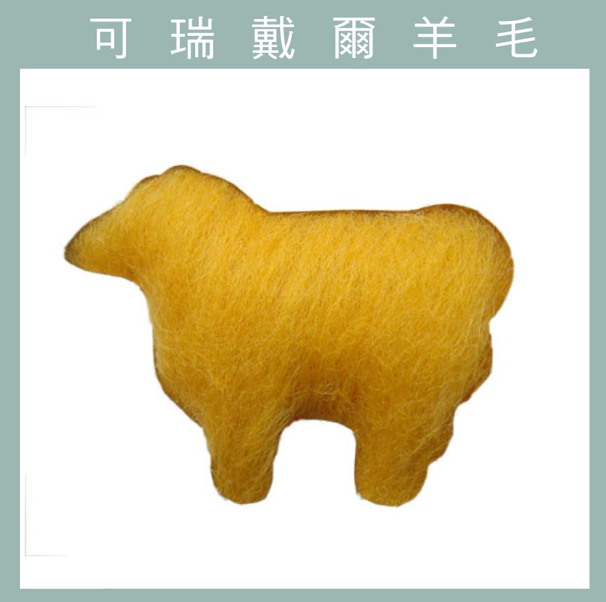 紐西蘭ASHFORD-可瑞戴爾羊毛[10克]C05乳酪黃