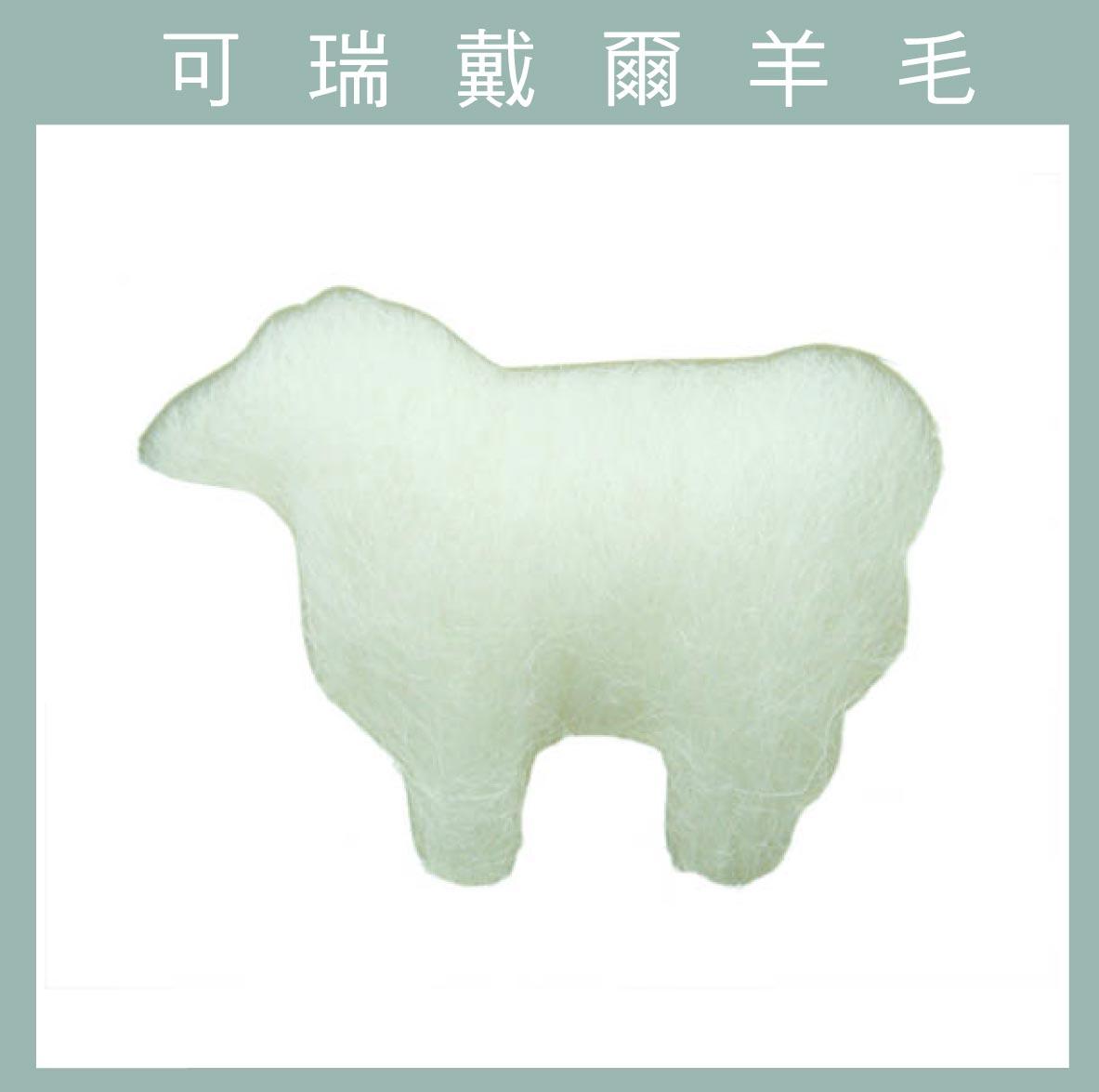 紐西蘭ASHFORD-可瑞戴爾羊毛[10克]C09白色