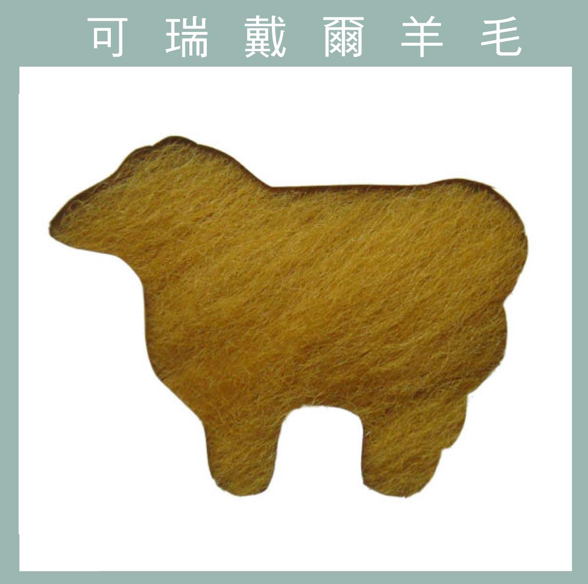 紐西蘭ASHFORD-可瑞戴爾羊毛[10克]C10黃金獵犬