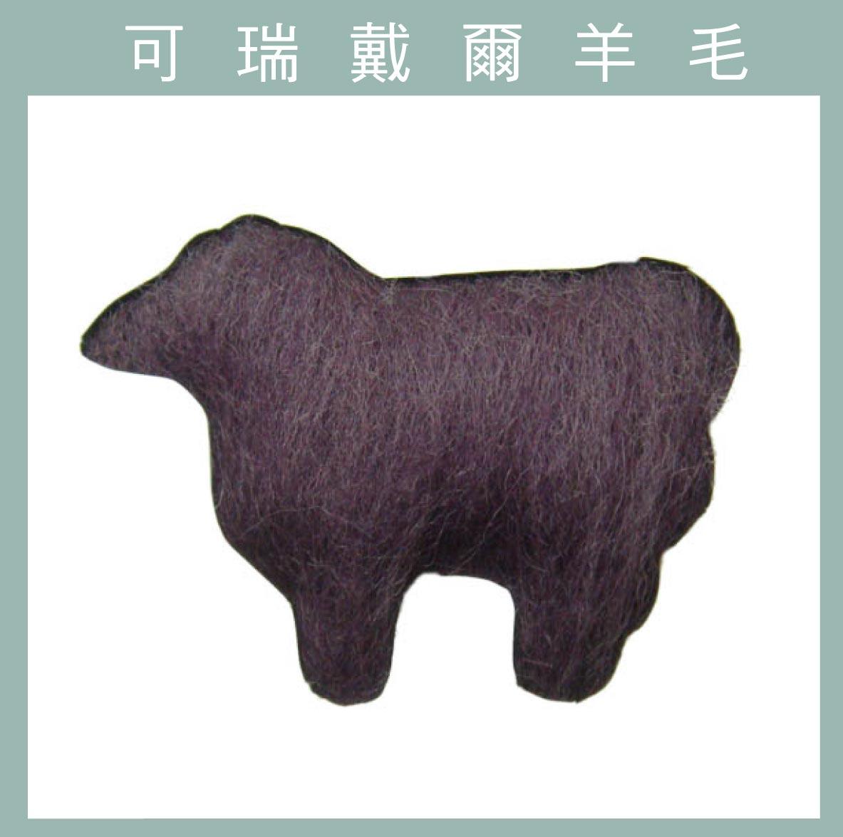 紐西蘭ASHFORD-可瑞戴爾羊毛[10克]C13葡萄色