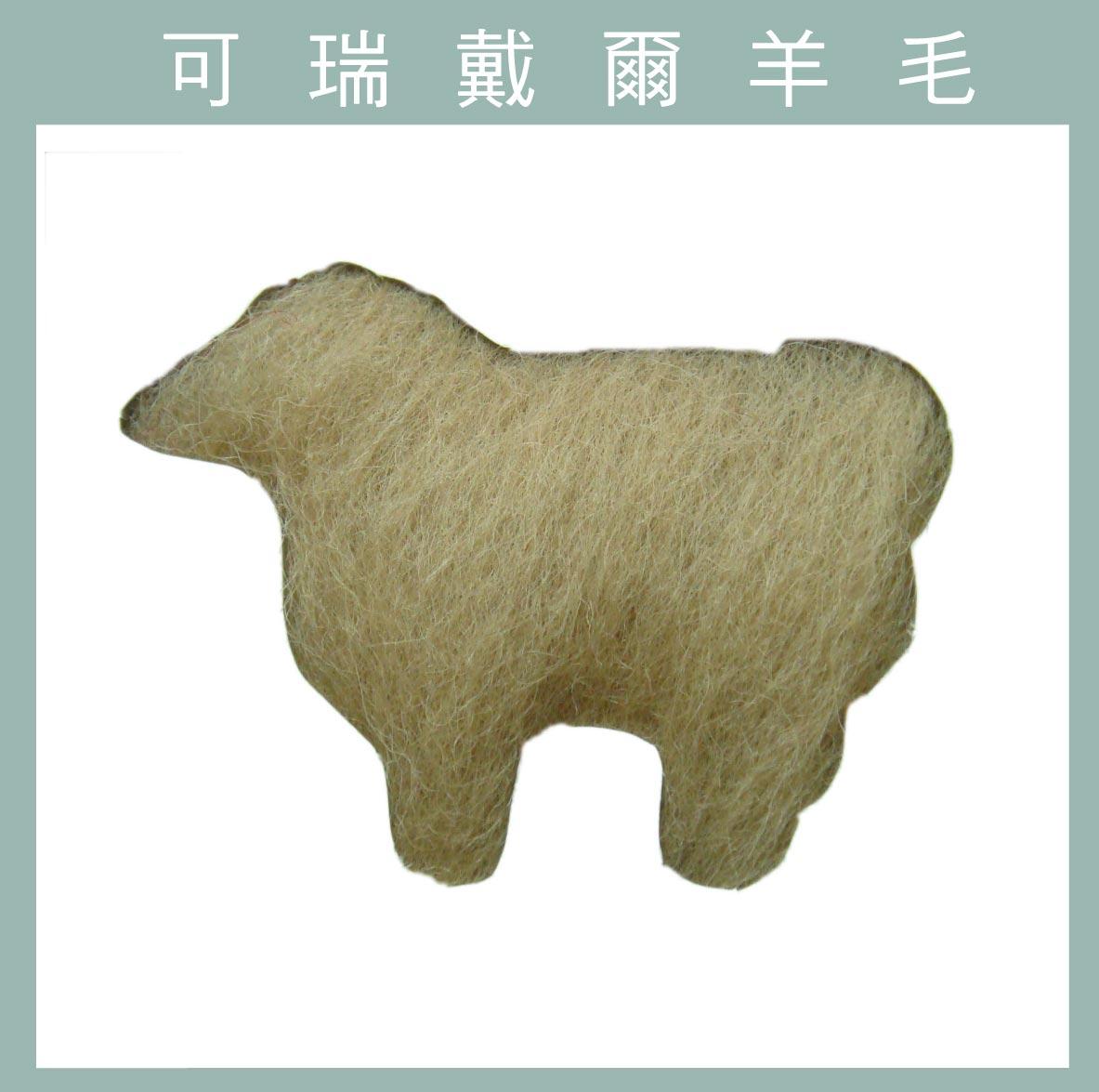 紐西蘭ASHFORD-可瑞戴爾羊毛[10克]C14餅乾色