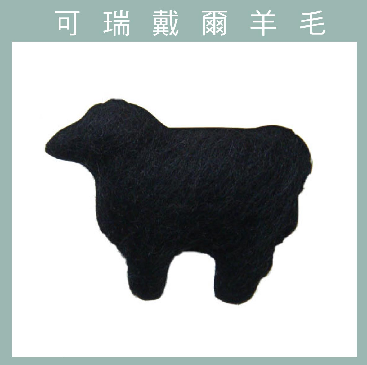 紐西蘭ASHFORD-可瑞戴爾羊毛[10克]C20黑色