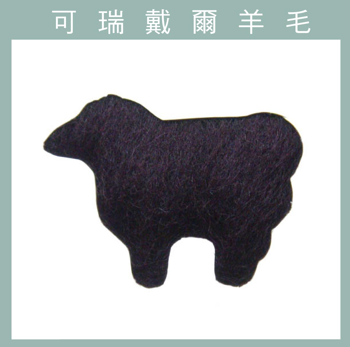 紐西蘭ASHFORD-可瑞戴爾羊毛[100克]C21李子色