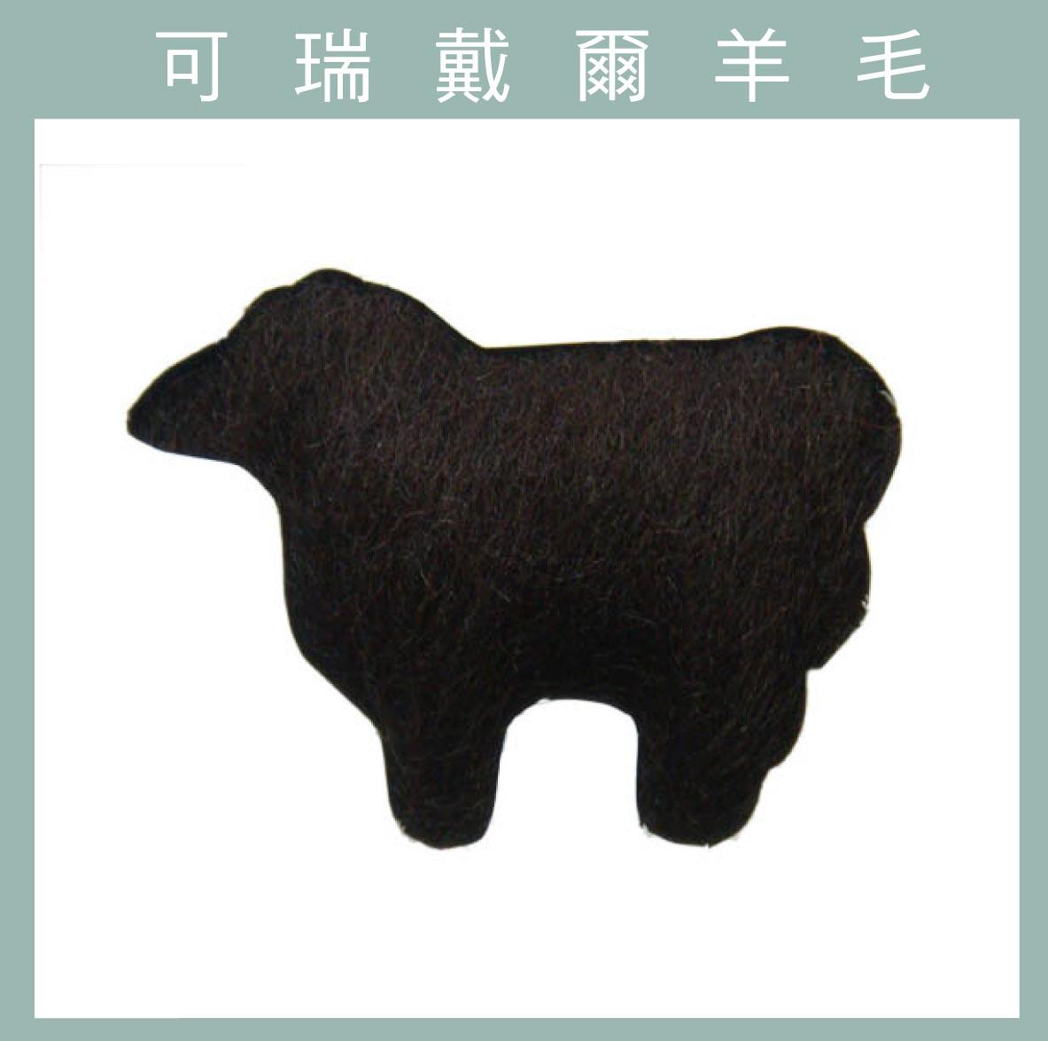 紐西蘭ASHFORD-可瑞戴爾羊毛[100克]C24巧克力