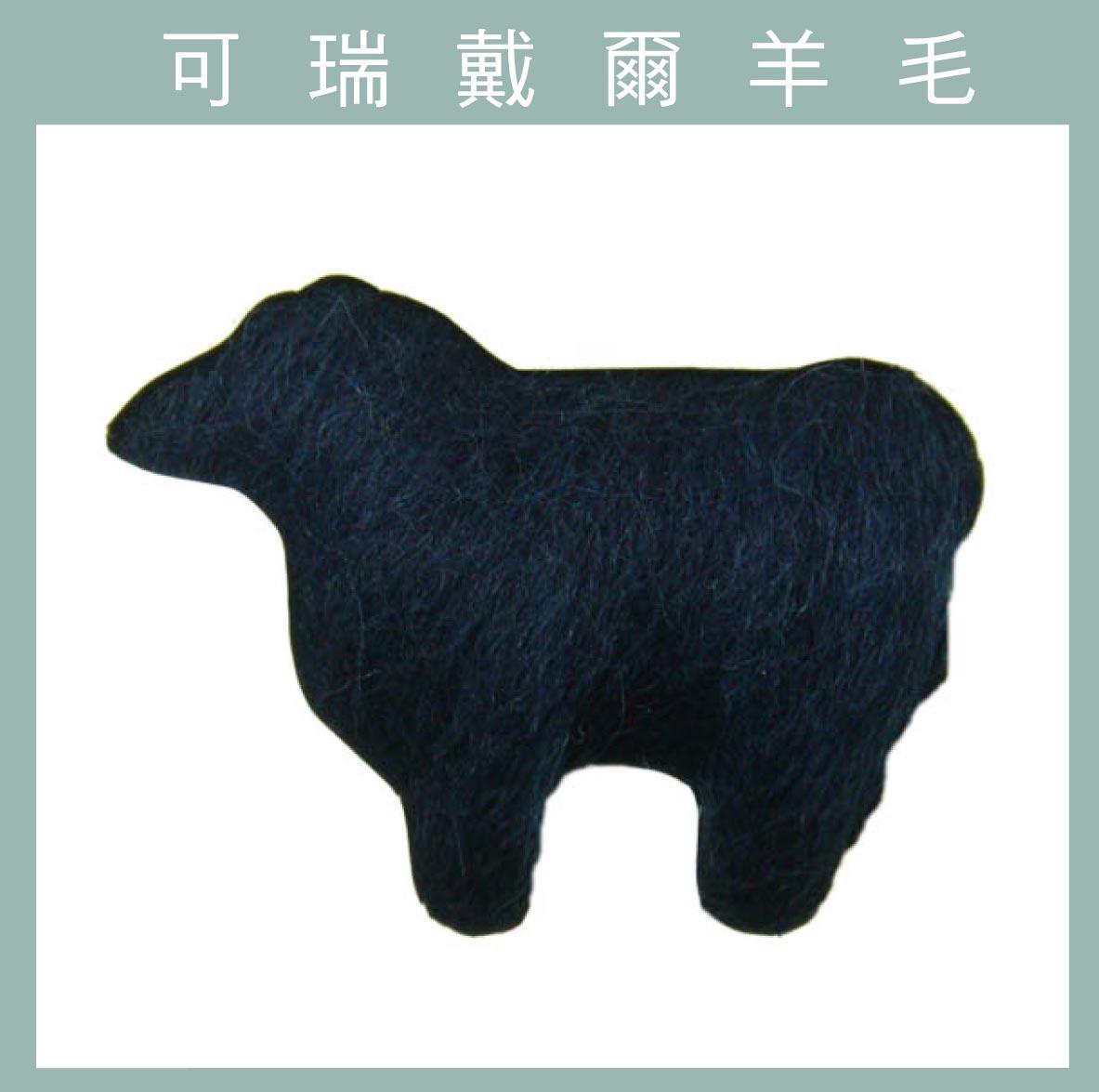 紐西蘭ASHFORD-可瑞戴爾羊毛[10克]C33靛藍色