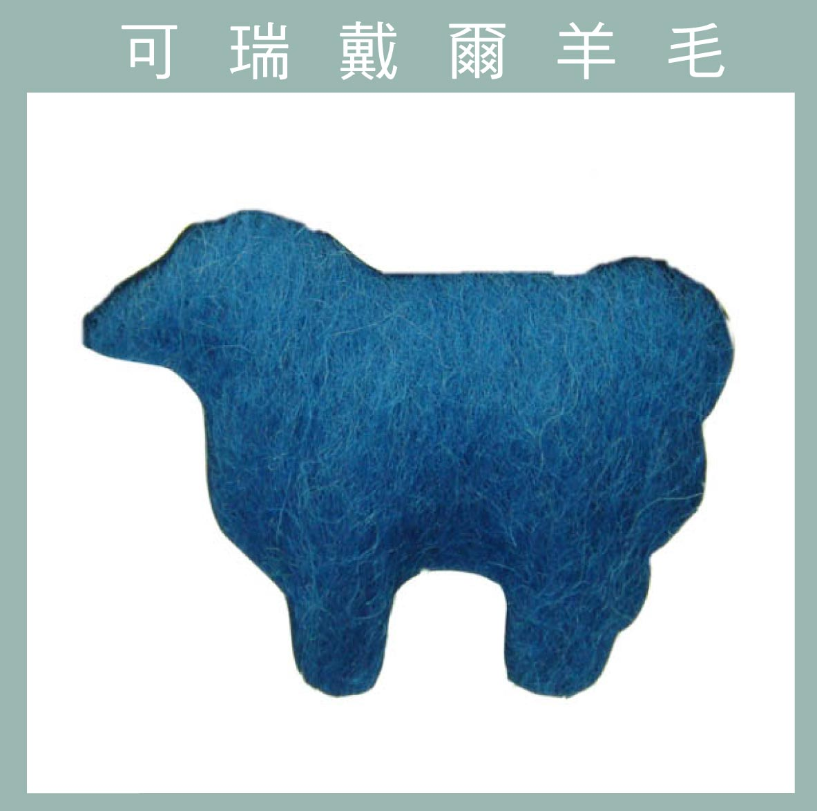 紐西蘭ASHFORD-可瑞戴爾羊毛[10克]C34潟湖色
