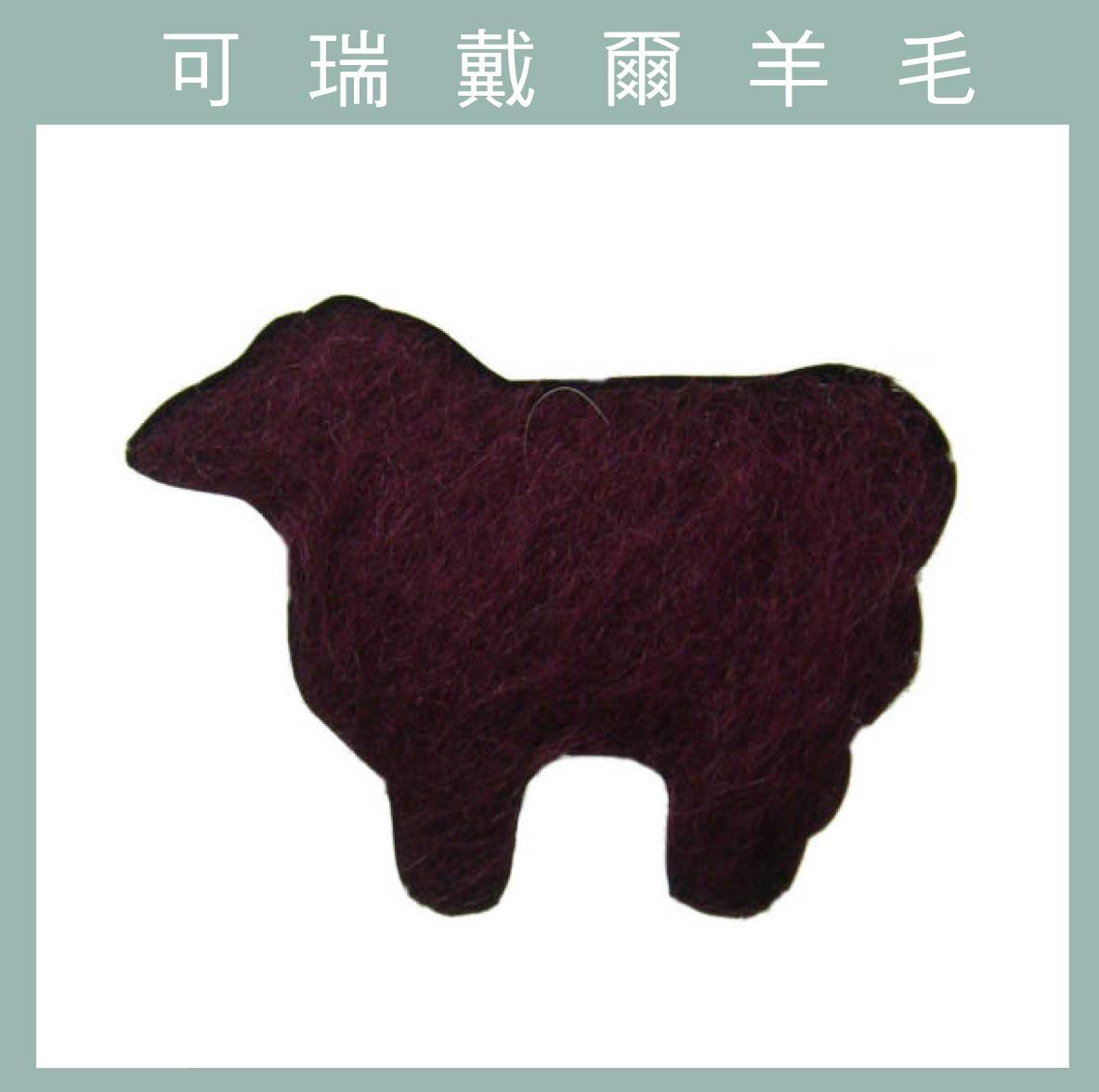 紐西蘭ASHFORD-可瑞戴爾羊毛[10克]C39覆盆子
