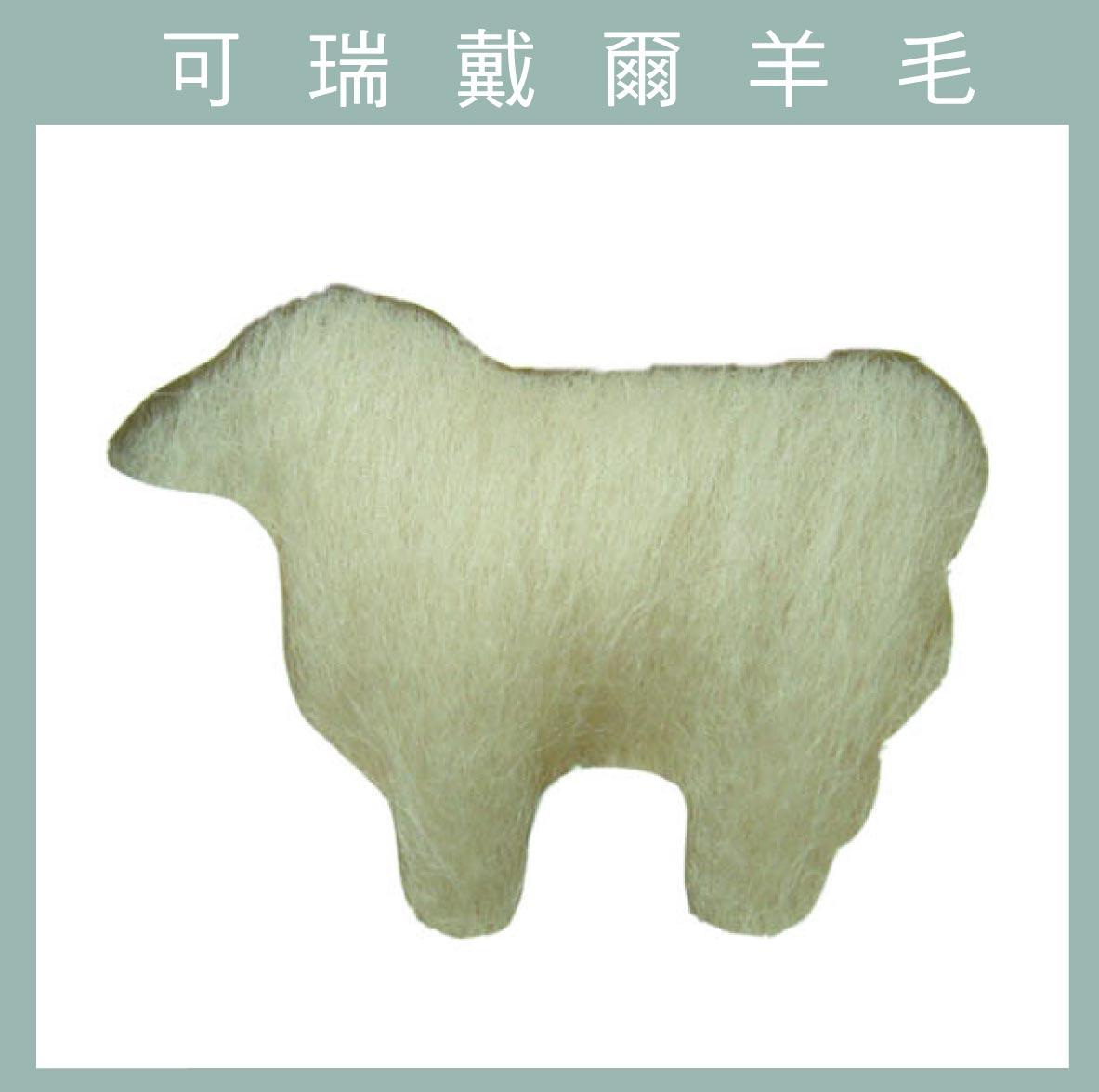 紐西蘭ASHFORD-可瑞戴爾羊毛[10克]C42膚色