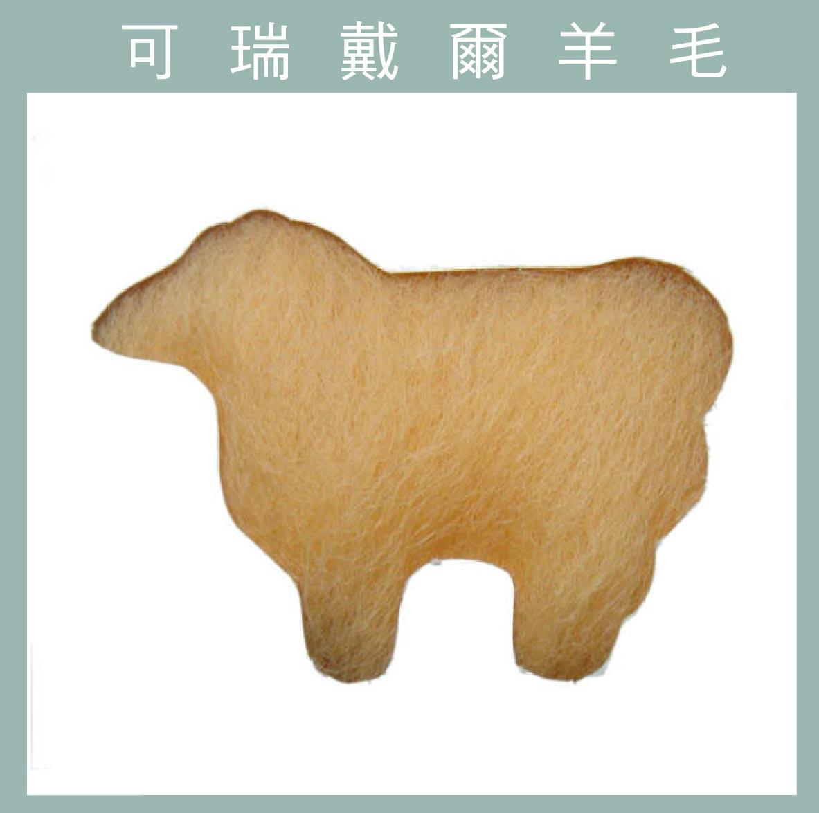 紐西蘭ASHFORD-可瑞戴爾羊毛[10克]C44杏仁色