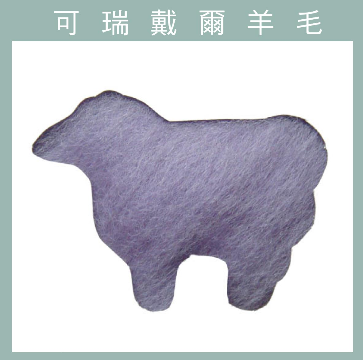 紐西蘭ASHFORD-可瑞戴爾羊毛[10克]C47薰衣草
