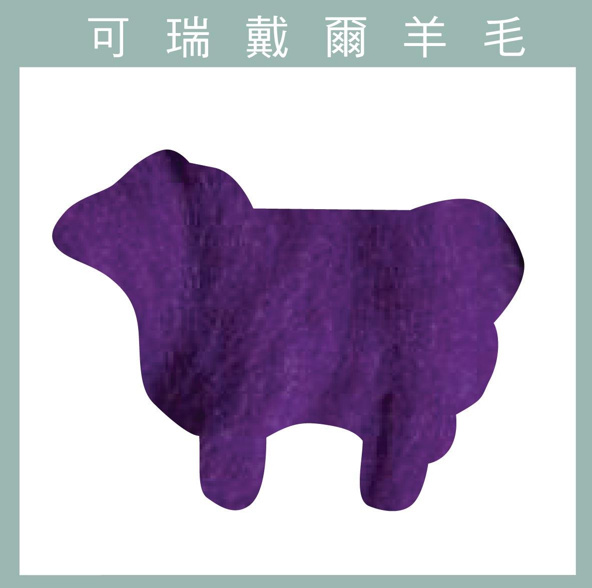 紐西蘭ASHFORD-可瑞戴爾羊毛[10克]C52茄子色