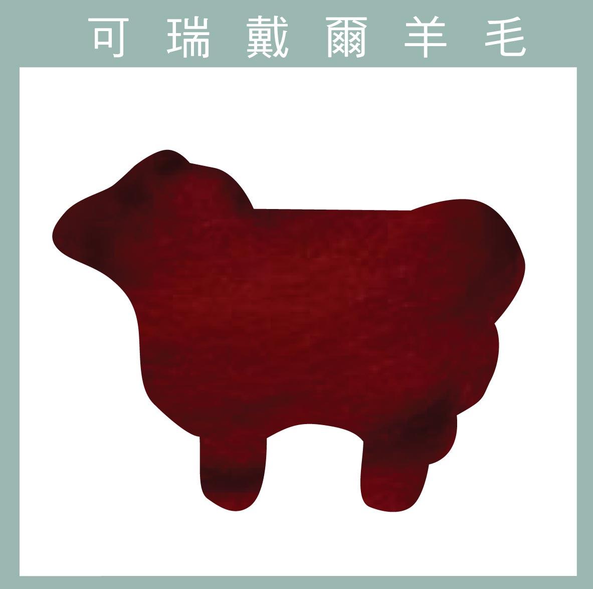 紐西蘭ASHFORD-可瑞戴爾羊毛[10克]C53櫻桃色
