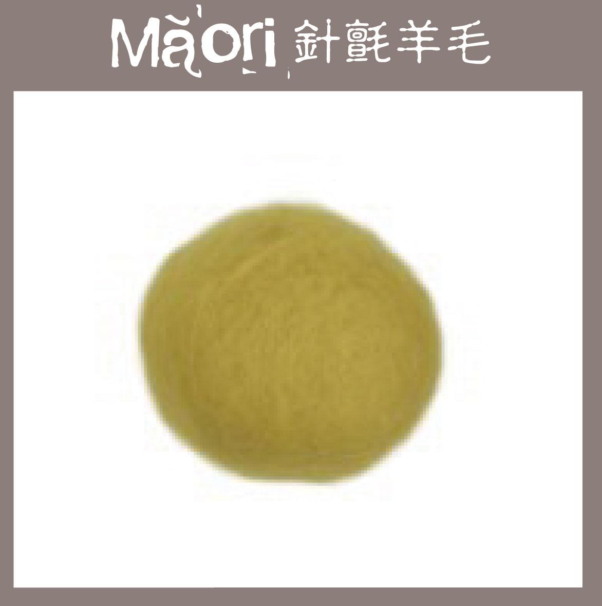 義大利托斯卡尼-Maori針氈羊毛DMR401佛手柑