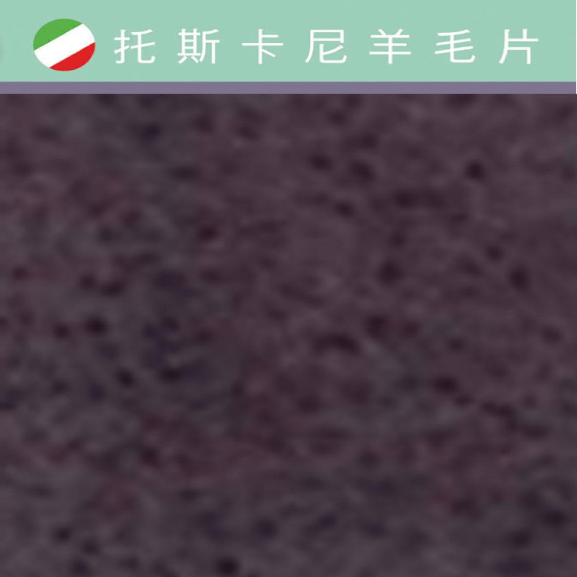 托斯卡尼-羊毛片DP309暴風雨