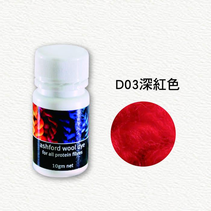 紐西蘭ASHFORD染劑-D03深紅色