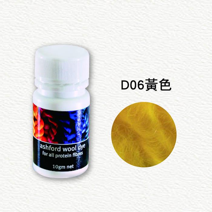 紐西蘭ASHFORD染劑-D06黃色