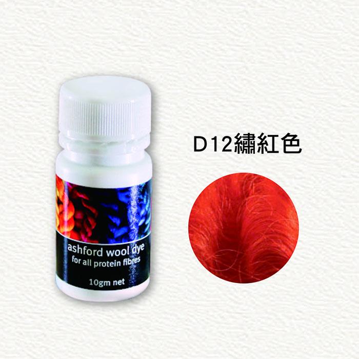 紐西蘭ASHFORD染劑-D12繡紅色