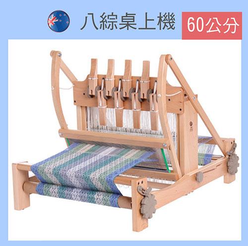 八綜桌上型織布機60公分