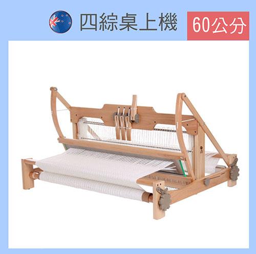 四綜桌上型織布機60公分