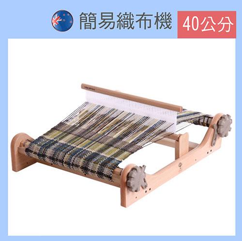 簡易織布機40公分