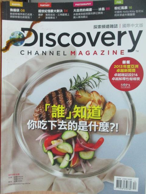 【書寶二手書T1/雜誌期刊_ZIJ】Discovery探索頻道雜誌_第11期_誰知道你吃下的去的是什麼?等