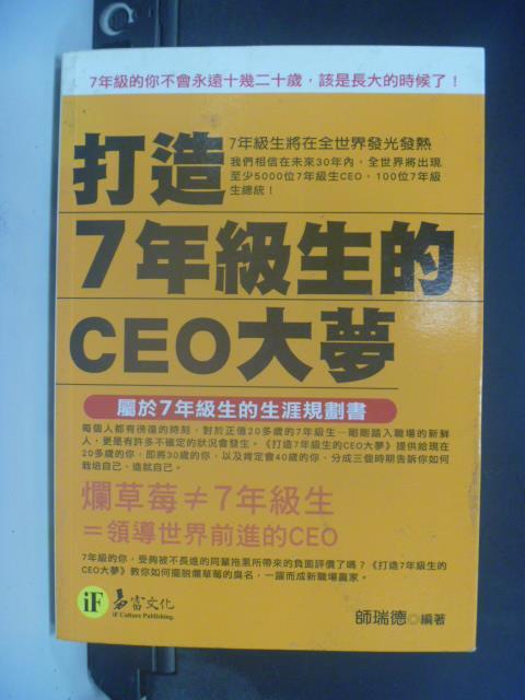 【書寶二手書T1/財經企管_JLU】打造7年級生的CEO大夢_施瑞德