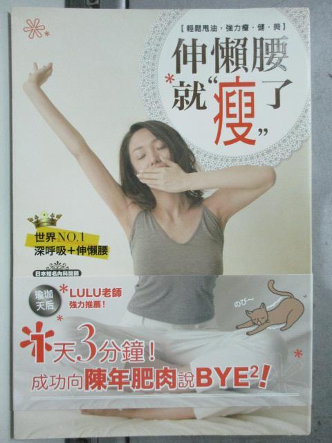 【書寶二手書T2/養生_HFL】伸懶腰就瘦了:輕鬆甩油,強力瘦.健.美!_何姵儀, 佐藤萬成