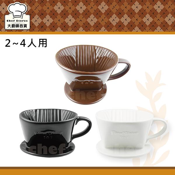 寶馬牌陶瓷滴漏式咖啡濾器2-4人用需搭配咖啡濾紙-大廚師百貨
