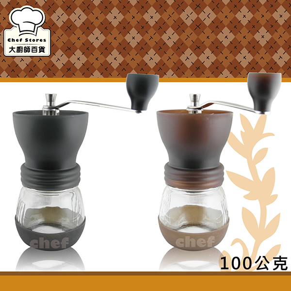 寶馬牌手搖磨豆機可調粗細磨咖啡豆機可當密封罐-大廚師百貨