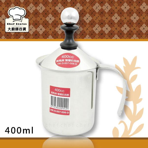 寶馬牌不銹鋼雙層奶泡器400ml奶泡壺拉花杯-大廚師百貨