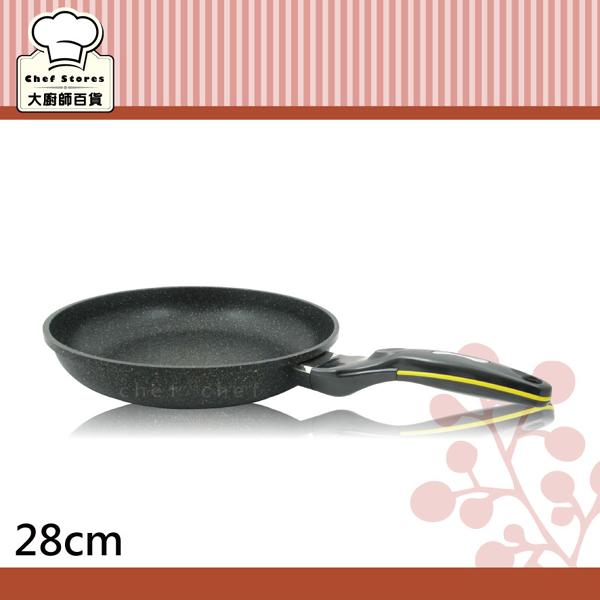 金太郎平底鍋大理石鑄造不沾平鍋28cm雙面不沾-大廚師百貨