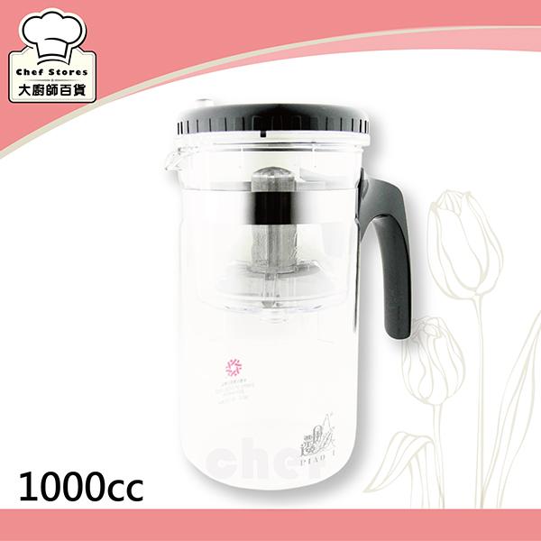 飄逸杯玻璃泡茶杯沖茶器1000cc咖啡沖泡器自動過濾可當鑑定杯-大廚師百貨