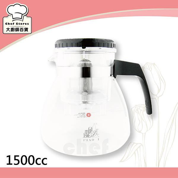 飄逸杯玻璃泡茶杯沖茶器1500cc咖啡沖泡器自動過濾可當鑑定杯-大廚師百貨