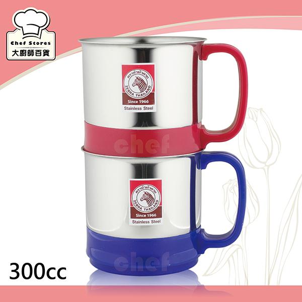 斑馬牌水杯彩色不銹鋼兒童馬克杯300cc/2入組無捲邊-大廚師百貨