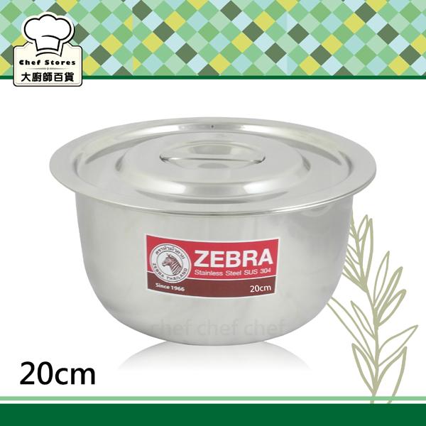 斑馬牌湯鍋印加不銹鋼調理鍋20cm內鍋平蓋設計-大廚師百貨
