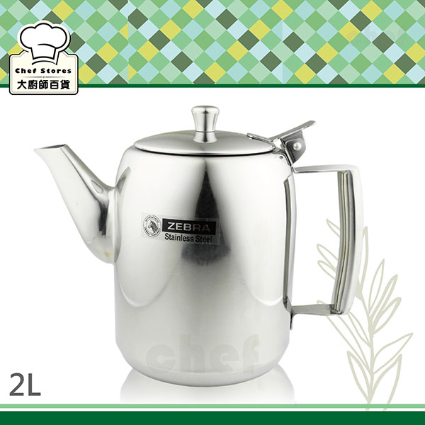 斑馬牌不鏽鋼冷泡茶壺咖啡壺2L冷水壺油壺-大廚師百貨
