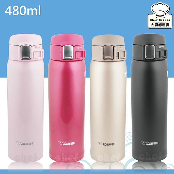 象印保溫瓶彈蓋不鏽鋼保溫杯0.48L超輕量設計SM-SA48 大廚師百貨