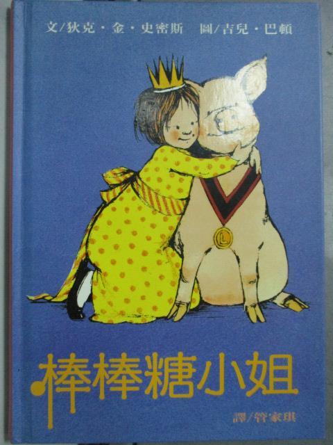【書寶二手書T1/兒童文學_HCM】棒棒糖小姐_狄克‧金‧史密斯