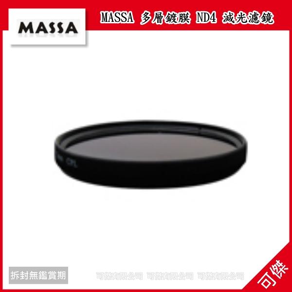 可傑 全新 MASSA 專業級 多層鍍膜 ND4 55mm 減光鏡 適合 流水 瀑布 另有 52mm 58mm 67mm 77mm