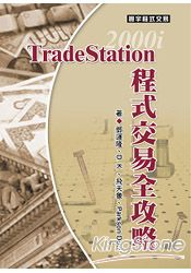 TradeStation程式交易全攻略