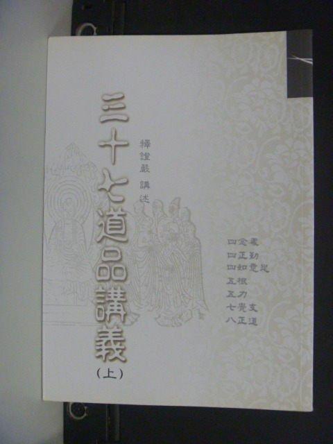【書寶二手書T3/宗教_GDE】三十七道品講義(上)_證嚴法師