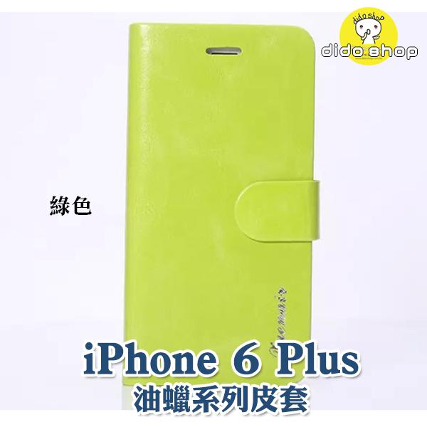 APPLE iPhone 6 PLUS / 6S Plus掀蓋式手機皮套 手機殼 矽膠殼 (XN021) 【預購】