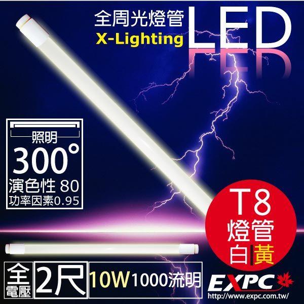 全周光 2年保固 LED T8 10W 2尺 燈管 1000流明 霧面 EXPC X-LIGHTING