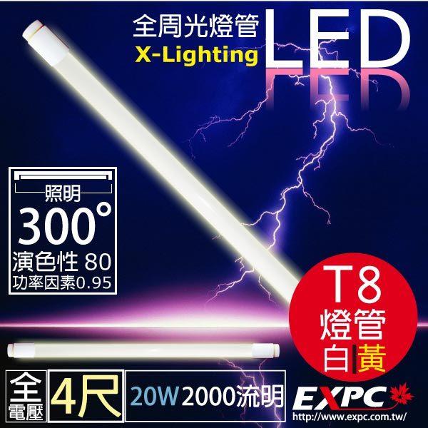 全周光 2年保固 LED T8 20W 4尺 燈管 2050流明 霧面 EXPC X-LIGHTING
